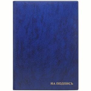 """Папка адресная """"На подпись"""" ДПС, 235*320, ПВХ, синий, инд. упаковка"""