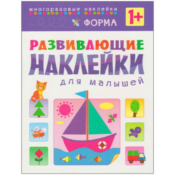 """Книжка-задание Мозаика-Синтез """"Развивающие наклейки для малышей. Форма"""", от 1 года, 8стр."""