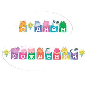 """Гирлянда-буквы ПатиБум """"С Днем Рождения. Зоопарк"""", 250см, европодвес"""