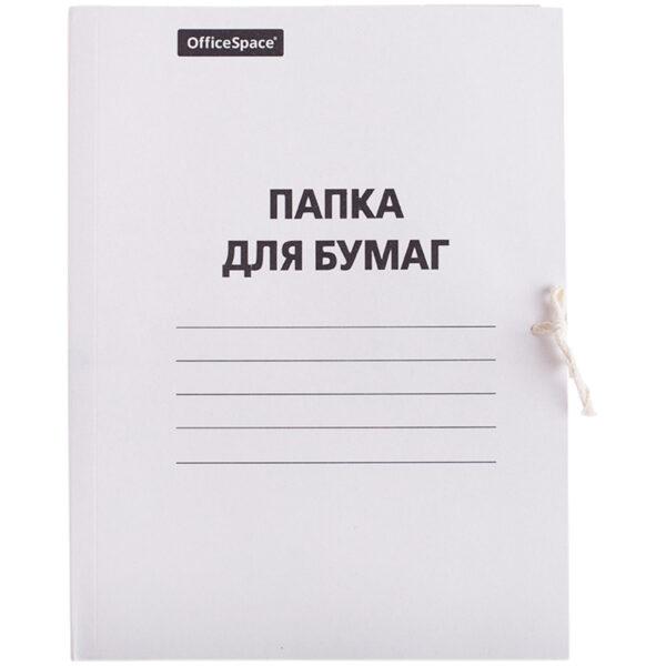 Папка для бумаг с завязками OfficeSpace, картон мелованный, 320г/м2, белый, до 200л.