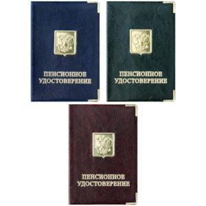 """Обложка для пенсионного удостоверения OfficeSpace ПВХ, шильд, ассорти, тиснение золото """"Герб"""""""