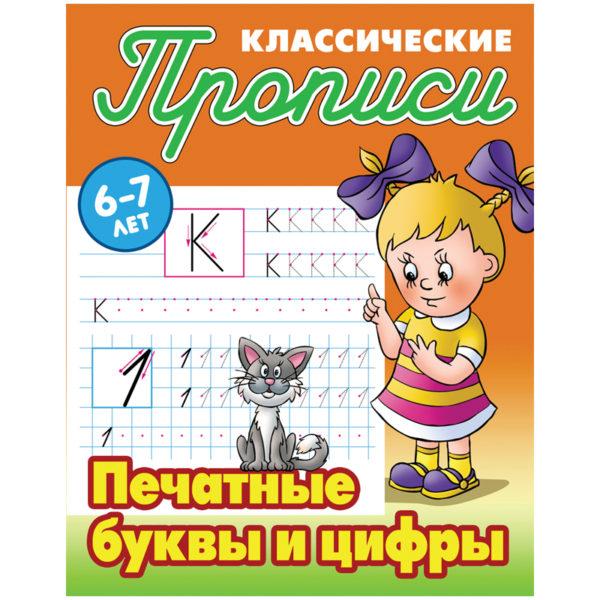 """Прописи классические Книжный Дом """"Печатные буквы и цифры"""", 6-7 лет"""