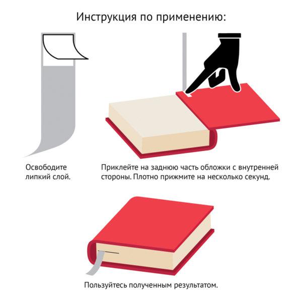 Набор закладок для книг формата А4 (ляссе с клеевым краем), ArtSpace (3 широкие ленты)