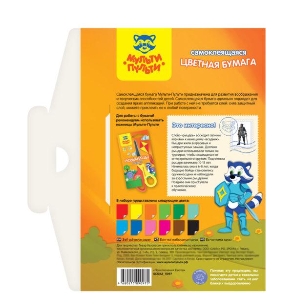 Цветная бумага самоклеящаяся A5, Мульти-Пульти, 12л., 12цв., в папке с европодвесом