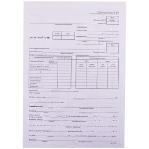 "Бланк ""Авансовый отчет"" OfficeSpace, А4 (форма АО-1) оборотный, газетка, 100 экз."