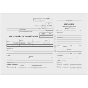 """Бланк """"Приходный кассовый ордер"""" OfficeSpace, А5 (форма КО-1), газетка, 100 экз."""