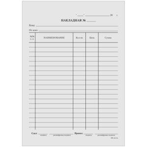 "Бланк ""Накладная"" OfficeSpace, А5, газетка, 100 экз., в пленке т/у"