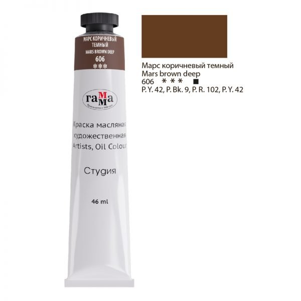 "Краска масляная художественная Гамма ""Студия"", 46мл, туба, марс коричневый темный"