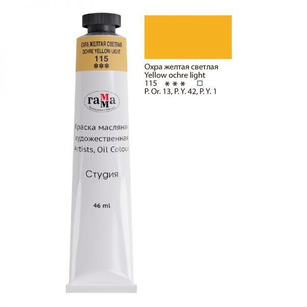 """Краска масляная художественная Гамма """"Студия"""", 46мл, туба, охра желтая светлая"""