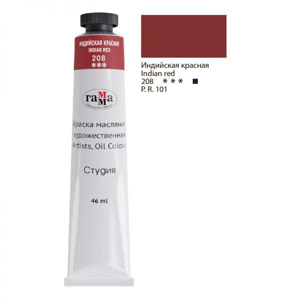 "Краска масляная художественная Гамма ""Студия"", 46мл, туба, индийская красная"