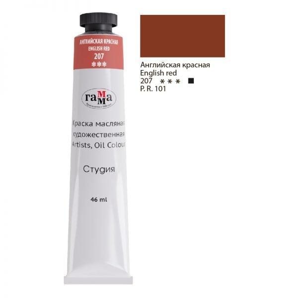"""Краска масляная художественная Гамма """"Студия"""", 46мл, туба, английская красная"""