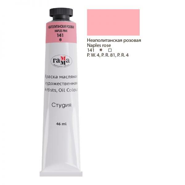 """Краска масляная художественная Гамма """"Студия"""", 46мл, туба, неаполитанская розовая"""