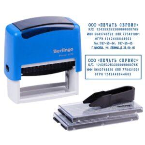 "Штамп самонаборный Berlingo ""Printer 8032"", 6стр. б/рамки, 4стр.с рамкой, 2 кассы, пластик, 70*32мм"