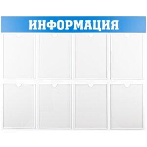 """Информационный стенд OfficeSpace """"Информация"""", 8 карманов А4, пластик"""