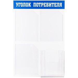 """Информационный стенд OfficeSpace """"Уголок потребителя"""", 3 кармана А4 + накопитель для бум, пластик"""