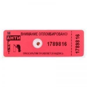 Пломба-наклейка номерная антимагнитная 66*22мм, красная