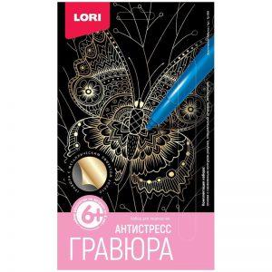 """Гравюра малая  эффектом золота Lori """"Антистресс. Экзотическая бабочка"""", 13,5*23см"""