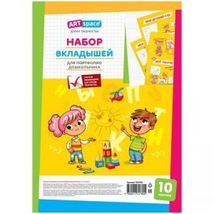 Набор вкладышей (10л.) А4 ArtSpace для портфолио дошкольника