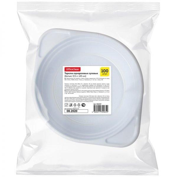 Тарелки одноразовые суповые OfficeClean, набор 100 шт., ПС, белые, 0,5 л, 14,5 см, хол/гор