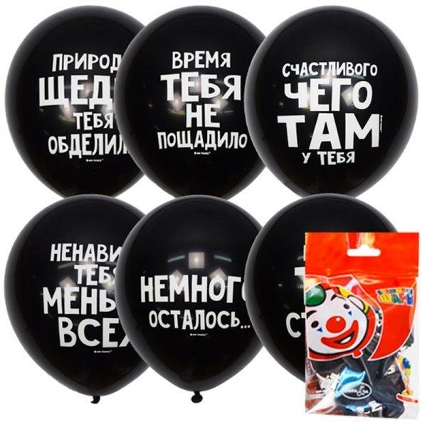 """Воздушные шары,   5шт., М12/30см, ПатиБум """"Оскорбительные"""", пастель, ассорти, европодвес"""