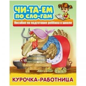 """Книга Книжный Дом А5 """"Читаем по слогам. Курочка-работница"""", 10стр."""