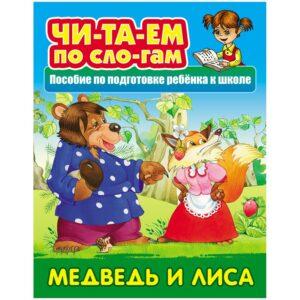 """Книга Книжный Дом А5 """"Читаем по слогам. Медведь и лиса"""", 10стр."""