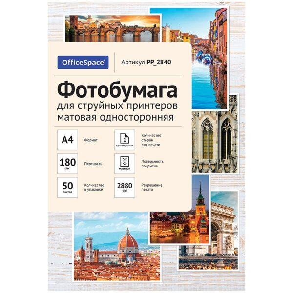Бумага А4 для стр. принтеров OfficeSpace,  180г/м2 (50л) мат.одн.