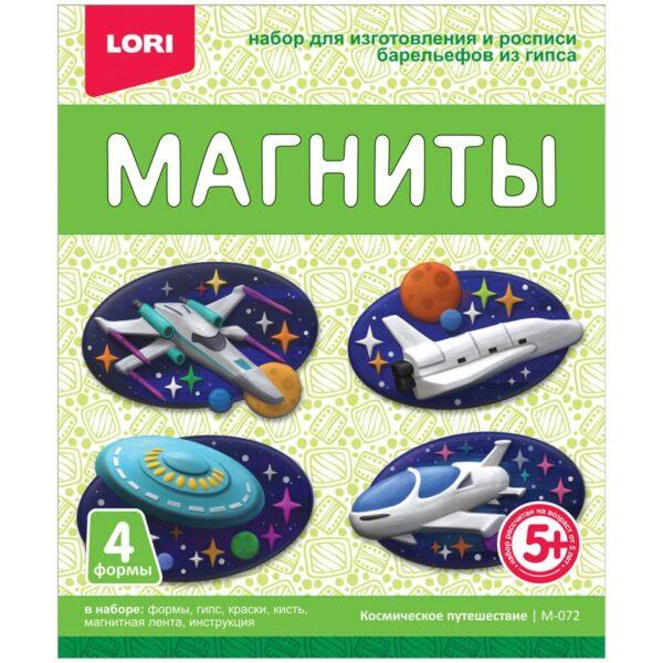 """Набор для изготовления магнитов из гипса Lori """"Космическое путешествие"""", картонная коробка"""