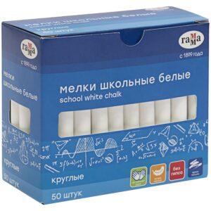 Мелки школьные Гамма, белые, 50 шт., мягкие, круглые, картонная коробка