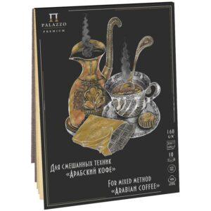 """Скетчбук - планшет для смешанных техник 10л. А4 на склейке Лилия Холдинг """"Арабский кофе"""", 160г/м2, 2 цвета"""