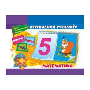 """Игра обучающая Учитель-Канц """"Математический перекидной тренажер. Цифры, числа и счёт"""", А6, гребень, пакет с европодвесом"""