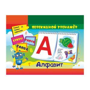 """Игра обучающая Учитель-Канц """"Алфавитный перекидной тренажер: буквы, слоги, слова"""", А6, гребень, пакет с европодвесом"""