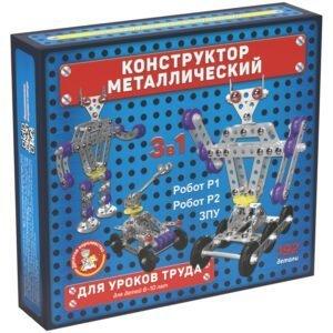 """Конструктор металлический Десятое королевство """"3 в 1. Робот Р1, Робот Р2, ЗПУ"""", для уроков труда, 192 эл., картон. коробка"""