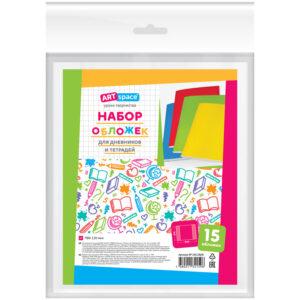 Набор обложек (15шт.) 210*350 для дневников и тетрадей, ArtSpace, ПВХ 120мкм