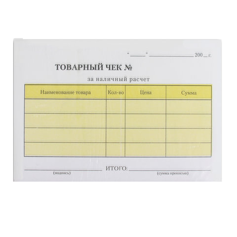 Товарный чек, Бланк бух. 2-х слойный самокопир.,А6 110*143мм, (50шт.), 130050