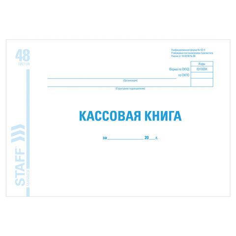 "Кассовая книга , форма КО-4, 48лист,, А4 203*285мм, картон, блок офсет Книга бух.""Brauberg"""