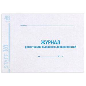Журнал регистрации выданных доверенностей, BRAUBERG 48л, А4 203*285мм, картон, офсет, 130081