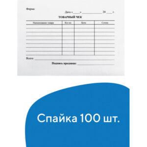 Товарный чек, А6 98*136мм, термоус. (100шт.), офсет