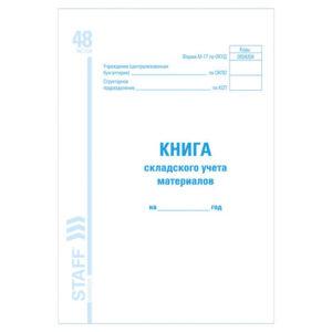 "Книга BRAUBERG ""Книга складского учета материалов"" Форма М-17, 48 л., А4, 198х278 мм, картон, блок о"