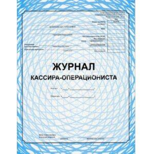 Журнал Кассира-операциониста (форма- КМ 4), 32 листа