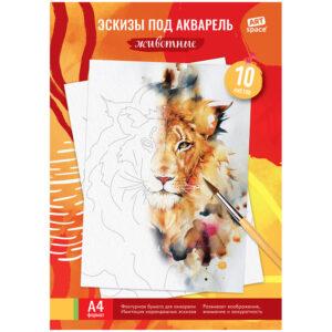 """Папка для акварели с эскизом 10 л., А4 ArtSpace """"Животные"""", 180 г/м2"""