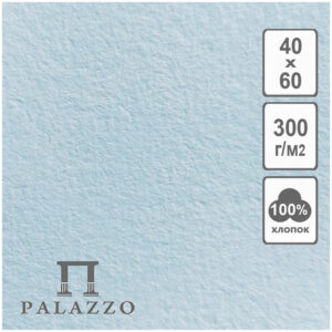 "Бумага для акварели 5л. 400*600мм Лилия Холдинг ""Palazzo. Elit Art"", 300г/м2, хлопок, голубая"