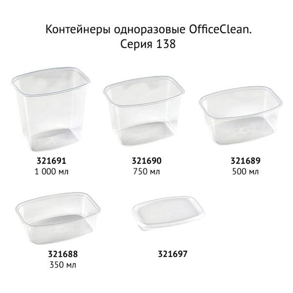 Контейнеры одноразовые OfficeClean 750мл, набор 100шт., без крышек, 138*102*91мм, ПП, прозрачные