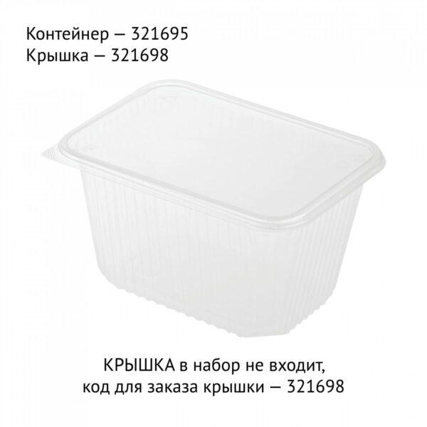 Контейнеры одноразовые OfficeClean 1500мл, набор 100шт., без крышек, 186*132*102мм, ПП, прозрачные