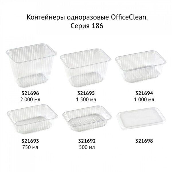 Контейнеры одноразовые OfficeClean 2000мл, набор 100шт., без крышек, 186*132*134мм, ПП, прозрачные