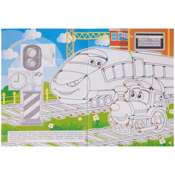 """Раскраска A4, Мульти-Пульти """"Познавательная: Приключения паровозика"""", 16стр., с наклейками"""
