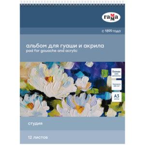 """Альбом для гуаши и акрила 12л., А3, на спирали Гамма """"Студия"""", 180г/м2"""