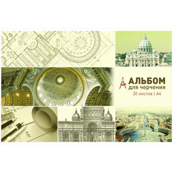 Альбом для черчения ArtSpace, 20л. А4 на склейке, блок 160г/м2